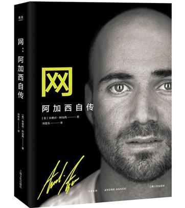 《网:阿加西自传》pdf文字版电子书下载