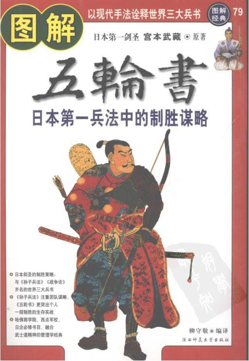 【图解五轮书:日本第一兵法中的制胜谋略】PDF电子书下载