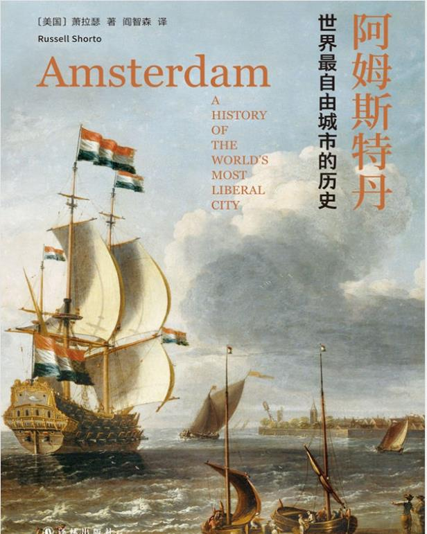 《阿姆斯特丹:世界最自由城市的历史》PDF电子书下载