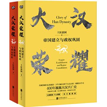 上医治国《大汉荣耀》(套装共2册)pdf电子书下载