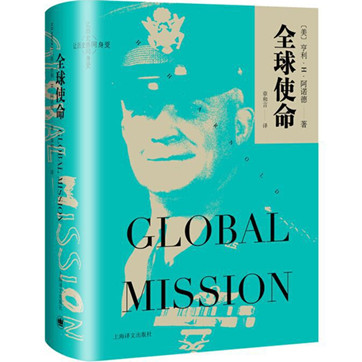 [美]亨利·H·阿诺德《全球使命》pdf电子书下载