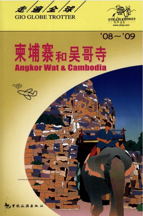 【走遍全球柬埔寨和吴哥寺 】PDF文字版电子书下载