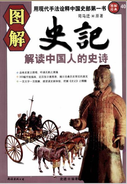 【图解史记:解读中国人的史诗】PDF文字版电子书下载