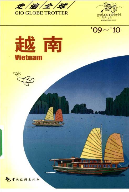 《走遍全球越南》PDF文字版电子书下载