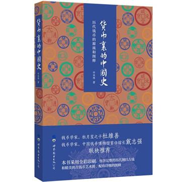 《货币里的中国史》pdf文字版电子书下载