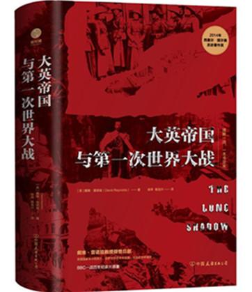 [英]戴维·雷诺兹《大英帝国与第一次世界大战》pdf电子书下载