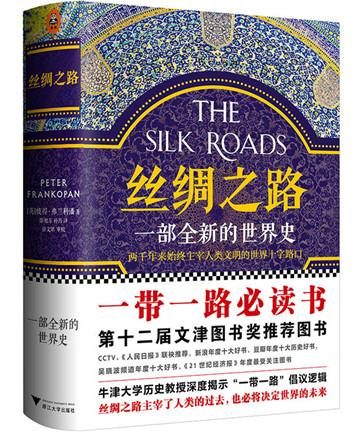 彼得·弗兰科潘《丝绸之路:一部全新的世界史》pdf电子书下载
