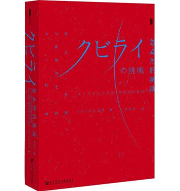 [日]杉山正明《忽必烈的挑战》pdf文字版电子书下载