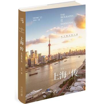 《上海传:叶辛眼中的上海》pdf文字版电子书下载