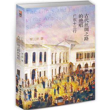 《古代丝绸之路的绝唱:广东十三行》pdf电子书下载