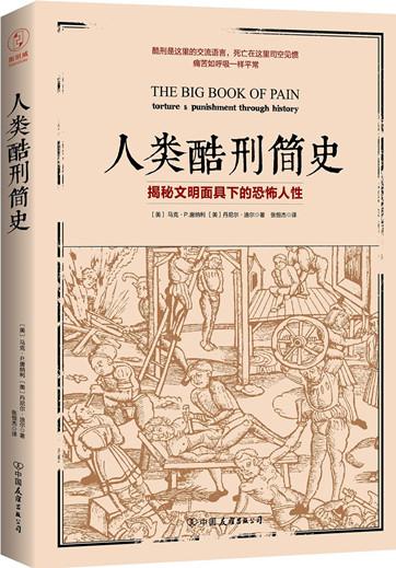 《人类酷刑简史:揭秘文明面具下的恐怖人性》pdf电子书下载