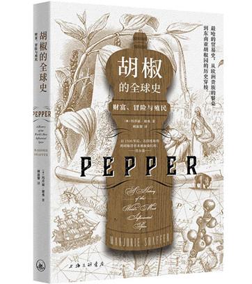 [美]玛乔丽·谢弗《胡椒的全球史:财富、冒险与殖民》pdf电子书下载