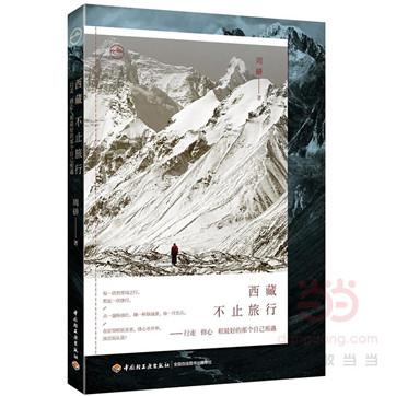 《西藏不止旅行:行走修心和最好的那个自己相遇》pdf电子书下载