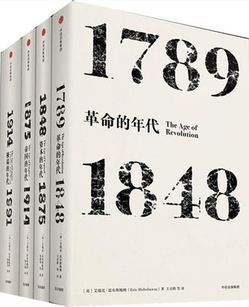 《霍布斯鲍姆年代四部曲(套装共4册)》pdf电子书下载