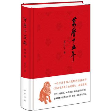 黄仁宇《万历十五年(经典版)》pdf电子书下载