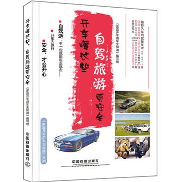 《开车懂这些,自驾旅游更安全》pdf扫描版电子书下载