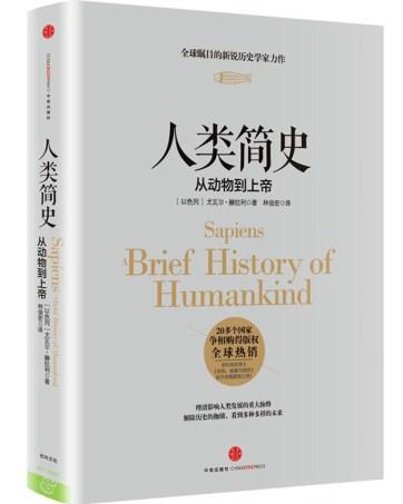 《人类简史:从动物到上帝》图文精编版pdf电子书下载