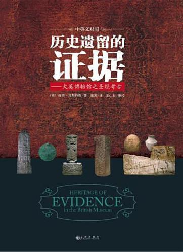 《历史遗留的证据:大英博物馆之圣经考古》pdf图文版电子书下载