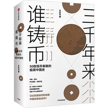 《三千年来谁铸币:50枚钱币串联的极简中国史》pdf电子书下载