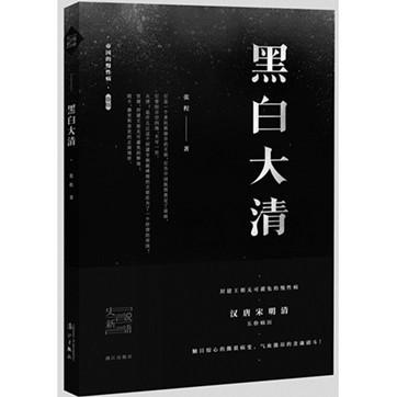 张程《黑白大清:帝国的慢性病卷5》pdf电子书下载