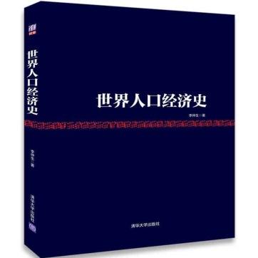 《世界人口经济史》pdf文字版电子书下载