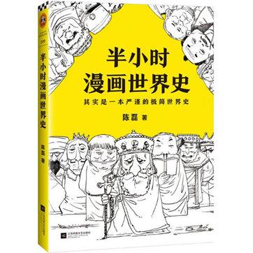《半小时漫画世界史》pdf图文版电子书下载