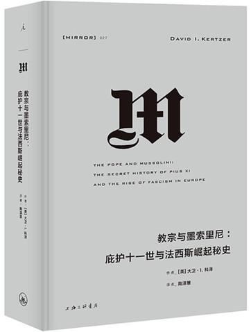 《教宗与墨索里尼:庇护十一世与法西斯崛起》pdf电子书下载