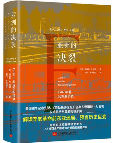 《亚洲的决裂:1909年前远东的兴衰》pdf文字版电子书下载