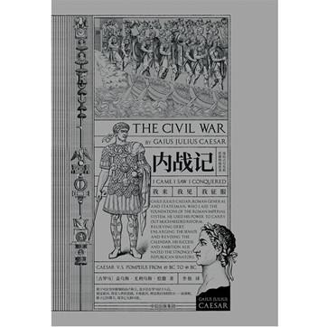 [古罗马]盖乌斯·尤利乌《内战记》pdf文字版电子书下载