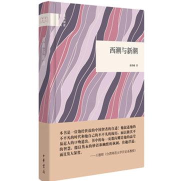 蒋梦麟《西潮与新潮》pdf文字版电子书下载