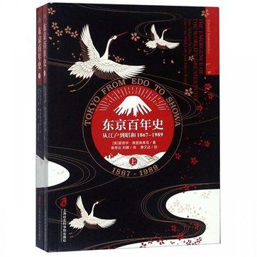 《东京百年史:从江户到昭和》pdf文字版电子书下载