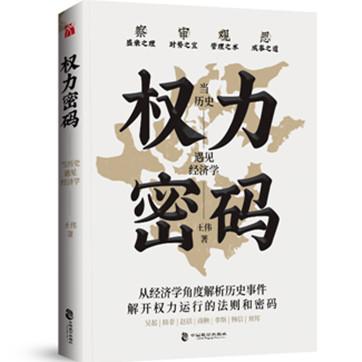 《权力密码:当历史遇见经济学》pdf电子书下载