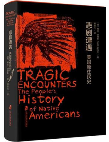 [美]史密斯《悲剧遭遇:美国原住民史》pdf文字版电子书下载