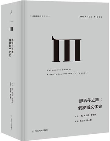 《娜塔莎之舞:俄罗斯文化史》pdf电子书下载
