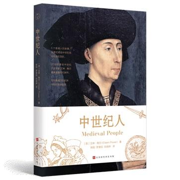 [英]艾琳·鲍尔《中世纪人》pdf电子书下载