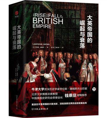 《大英帝国的崛起与衰落:震撼人心的大英帝国全历史》pdf电子书下载