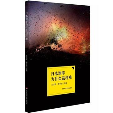 《日本谢罪为什么这么难》pdf电子书下载