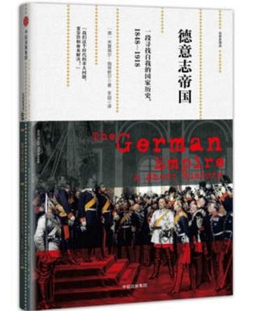 《德意志帝国:一段寻找自我的国家历史,1848—1918》pdf电子书下载