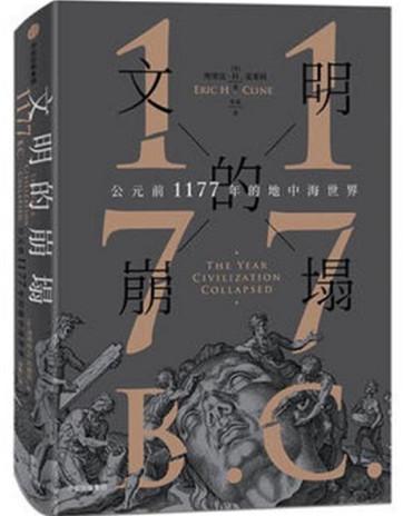 《文明的崩塌:公元前1177年的地中海世界》pdf电子书下载