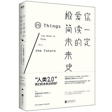 《你一定爱读的极简未来史》pdf电子书下载