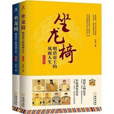 《坐龙椅:明清帝王的风雨人生》pdf电子书下载