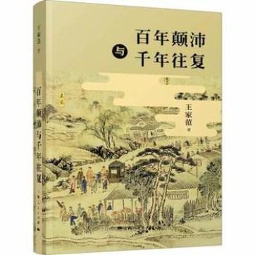 《百年颠沛与千年往复》pdf电子书下载