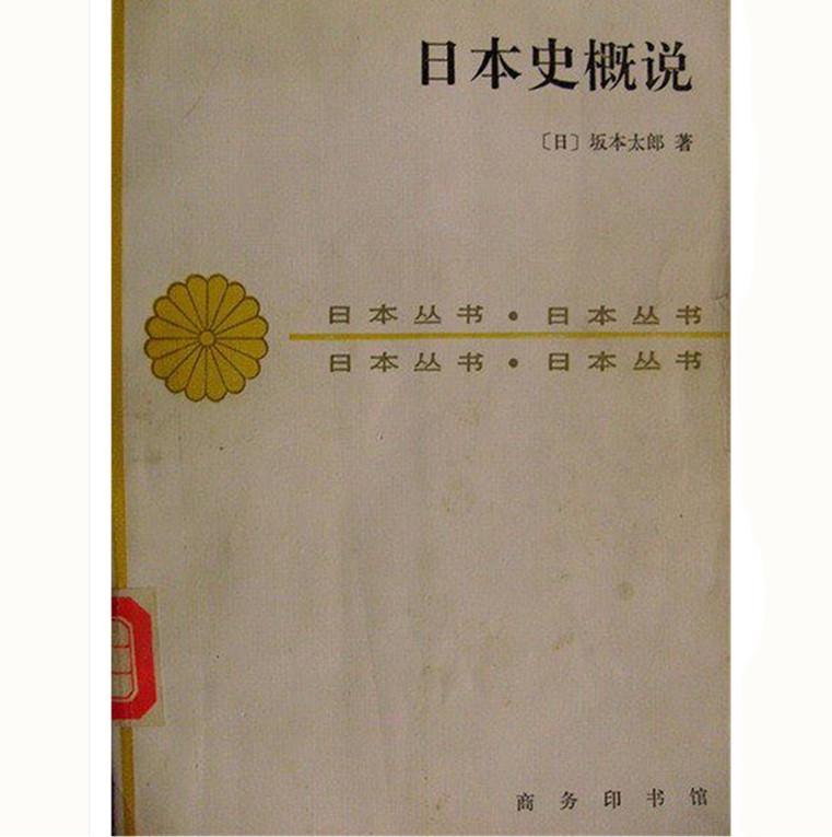 日坂本太郎《日本史概说》PDF电子书下载