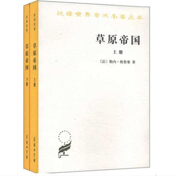 勒内·格鲁塞《草原帝国》PDF电子书下载
