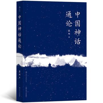 《中国神话通论》pdf文字版电子书下载