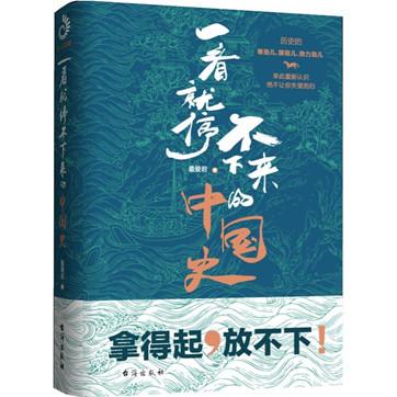 《一看就停不下来的中国史》pdf文字版电子书下载