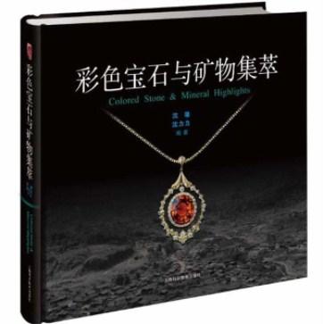 《彩色宝石与矿物集萃》pdf图文版电子书下载