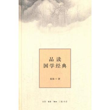 《品读国学经典》pdf文字版电子书下载