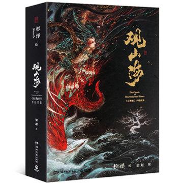 《观山海》pdf图文版电子书下载