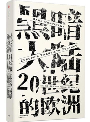 [英]马克·马佐尔《黑暗大陆:20世纪的欧洲》pdf电子书下载